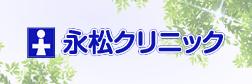 永松クリニック